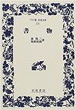 書物 (ワイド版岩波文庫)