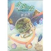 永遠の森  博物館惑星 (ハヤカワ文庫JA)