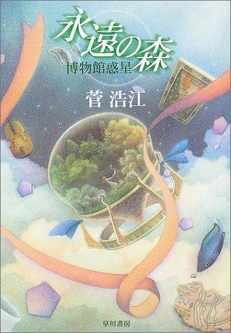 永遠の森  博物館惑星 (ハヤカワ文庫JA)の詳細を見る