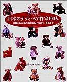 日本のテディベア作家100人
