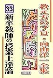 新卒教師の授業上達論 (教え方のプロ・向山洋一全集 33)