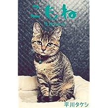こもね~生後2か月~ (月刊デジタルファクトリー)