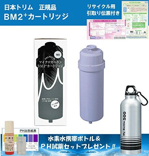 日本トリム 整水器カートリッジ BM2プラスタイプ 日本トリム正規品 《 水素水携帯アルミボトル & PH試薬セット プレゼント‼ 》
