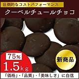 ベリーズ クーベルチュール チョコレート ビター 75% 1.5kg C2430