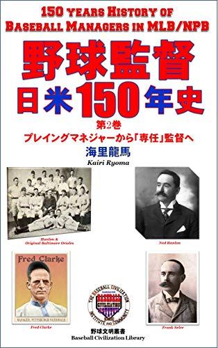 野球監督 日米150年史 第2巻: プロ野球監督誕生150年! 日本の野球書籍史上初の「日米野球監督通史」 (野球文明叢書)