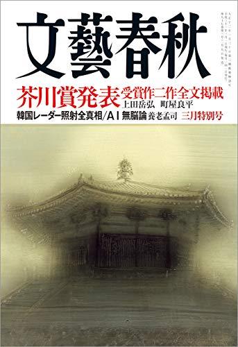 文藝春秋2019年3月号[雑誌]の詳細を見る