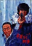 華麗なる刑事 VOL.1 [DVD]