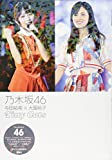 乃木坂46 与田祐希×大園桃子 Tiny Cats