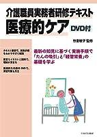 介護職員実務者研修テキスト 医療的ケア DVD付