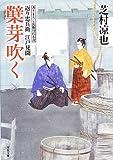 蘖芽吹く-返り忠兵衛 江戸見聞(9) (双葉文庫)