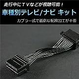 ホンダ モビリオ GB1 GB2 専用 TV NVキット テレビナビキット TNK-H4-76 【カー用品】