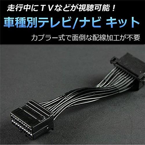 ホンダ ラグレイト RL1 専用 TV NVキット テレビナビキット TNK-H4-87 【カー用品】