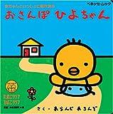 おさんぽひよちゃん―赤ちゃんといっしょに読む絵本 (ベネッセ・ムック たまひよ絵本 2)
