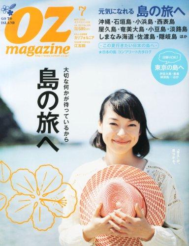 オズマガジン2013.7月号の詳細を見る