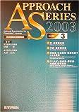 アプローチシリーズ臓器別医師国家問題解説〈3〉