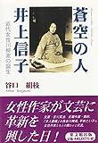 蒼空の人・井上信子―近代女性川柳家の誕生 画像