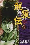 龍狼伝(31) (講談社コミックス月刊マガジン)