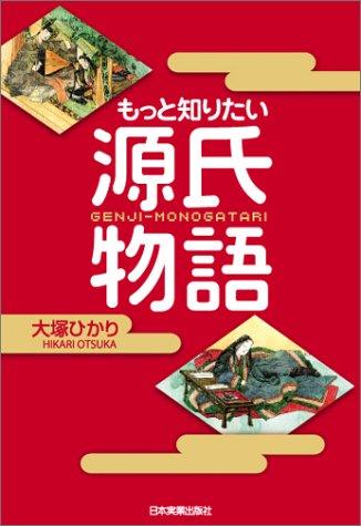 もっと知りたい源氏物語の詳細を見る