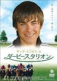 ザック・エフロン in ダービースタリオン[DVD]