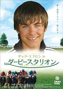 ザック・エフロンinダービースタリオン [DVD]