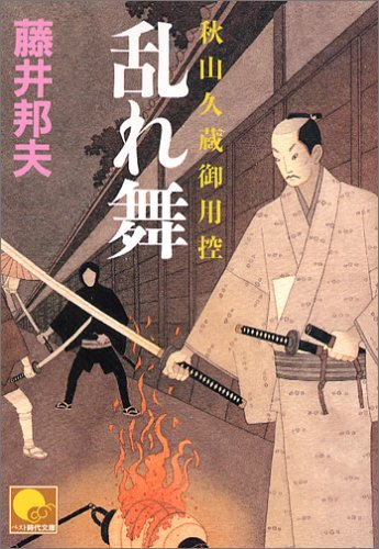 乱れ舞—秋山久蔵御用控 (ベスト時代文庫)