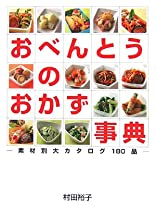 おべんとうのおかず事典―素材別大カタログ180品 (デイリークッキングシリーズ)