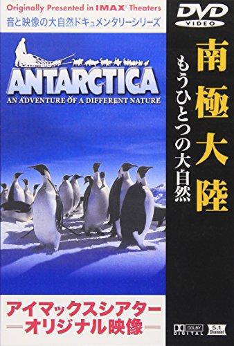 南極大陸~もうひとつの大自然~ [DVD]