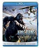 キング・コング[AmazonDVDコレクション] [Blu-ray]