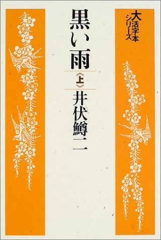 黒い雨 (上) (大活字本シリーズ)の詳細を見る