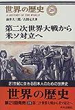世界の歴史 (28) 第二次世界大戦から米ソ対立へ