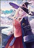 魔女の旅々 9 (GAノベル) 画像