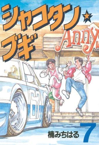 シャコタン★ブギ(7) (ヤングマガジンコミックス)