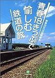 青春18きっぷで愉しむ鉄道の旅 (小学館文庫) 画像