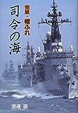 司令の海―完結・帽ふれ