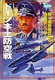ドイツ本土防空戦 (欧州戦史シリーズ (Vol.19))