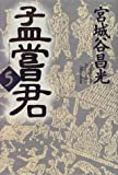 孟嘗君(5)