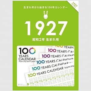 生まれ年から始まる100年カレンダーシリーズ 1927年生まれ用(昭和2年生まれ用)