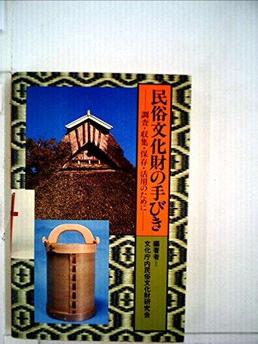 民俗文化財の手びき―調査・収集・保存・活用のために (1979年)