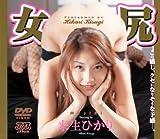 女尻 [DVD]
