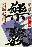 楽毅 / 宮城谷 昌光 のシリーズ情報を見る