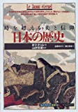 日本の歴史―時を超える美と信仰 (「知の再発見」双書) 画像