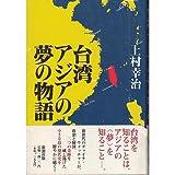 台湾 アジアの夢の物語