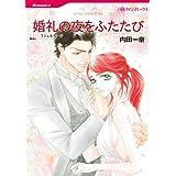 婚礼の夜をふたたび (ハーレクインコミックス)