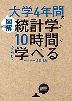 [倉田 博史]の[図解]大学4年間の統計学が10時間でざっと学べる
