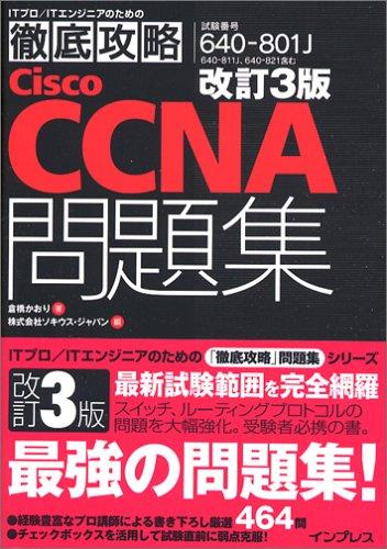 改訂3版 徹底攻略Cisco CCNA問題集[640-801J]対応 (ITプロ/ITエンジニアのための徹底攻略)の詳細を見る