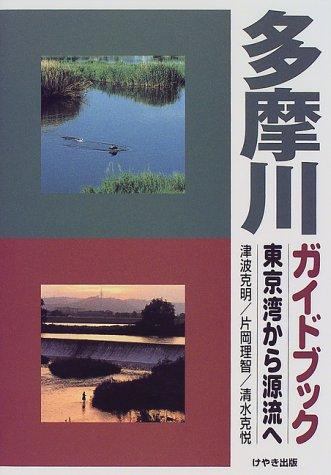 多摩川ガイドブック―東京湾から源流へ