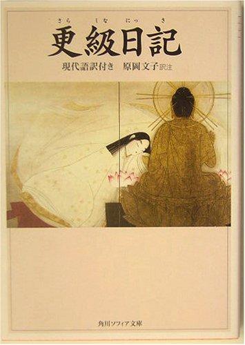 更級日記―現代語訳付き