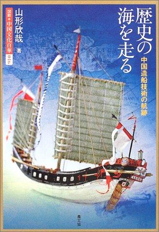 歴史の海を走る―中国造船技術の航跡 (図説 中国文化百華)