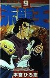 赤龍王 9 (ジャンプコミックス)