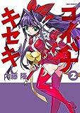 コイバナキセキ 2 (IDコミックス REXコミックス)